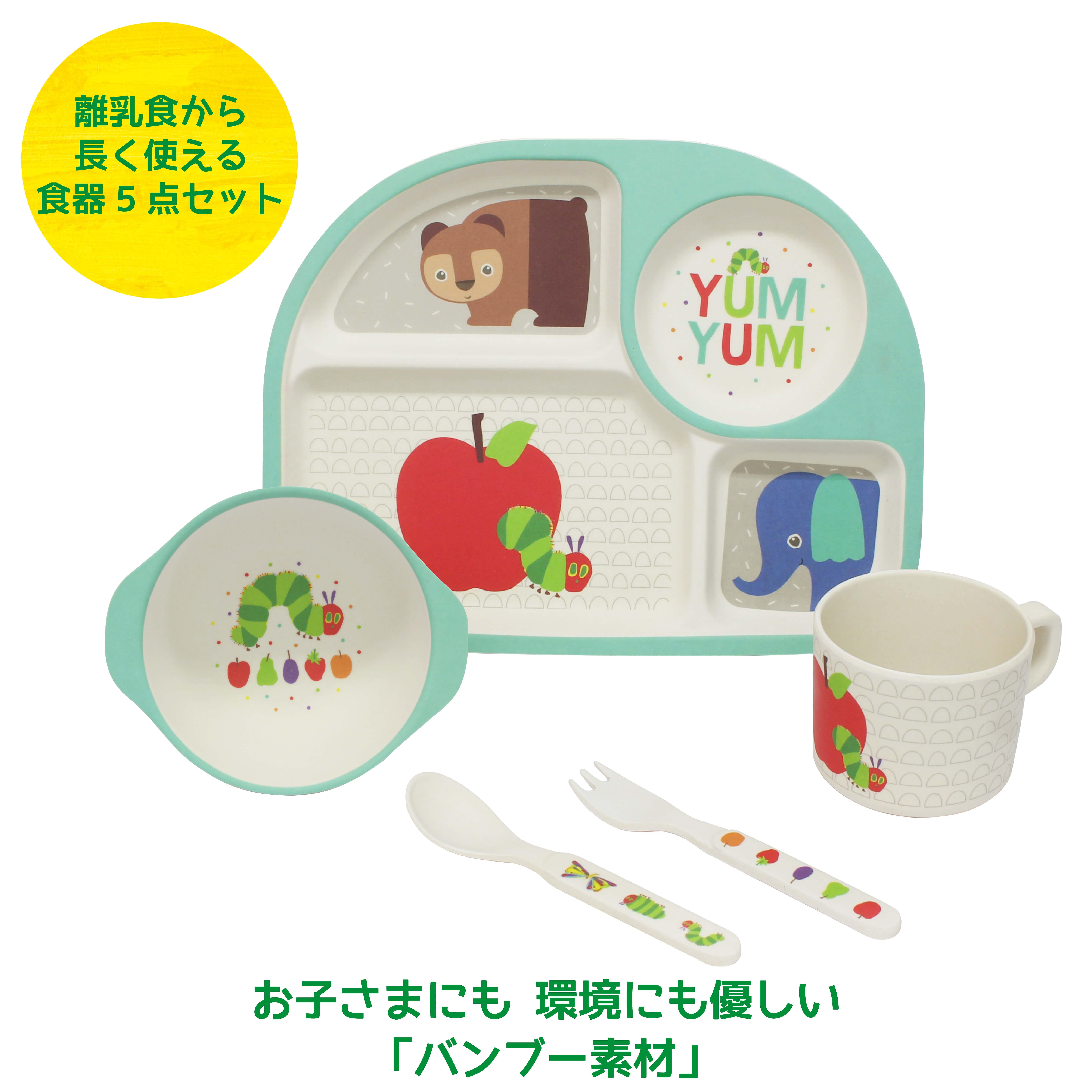 はらぺこあおむし バンブー食器5点セット お子さま・環境に優しい