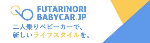 2人乗り.jp