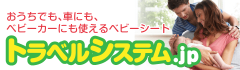 トラベルシステム.jp