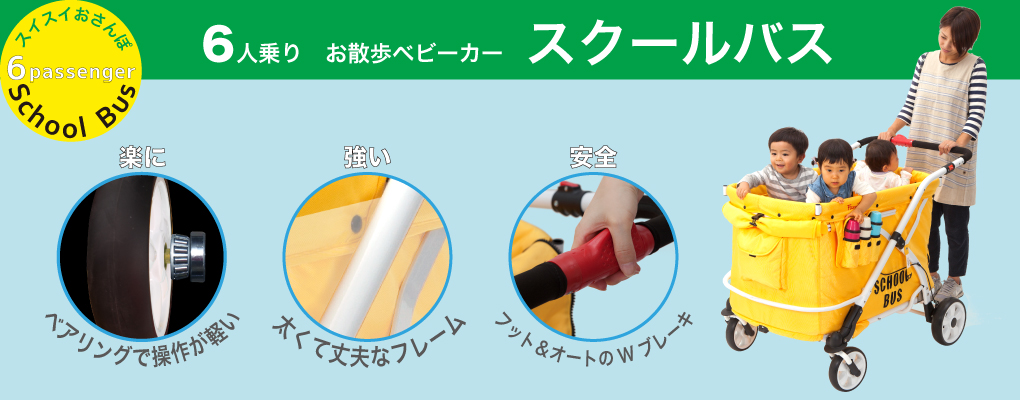 http://www.nihonikuji.co.jp/item/image/schoolbus_mj6/mj6_bn.jpg
